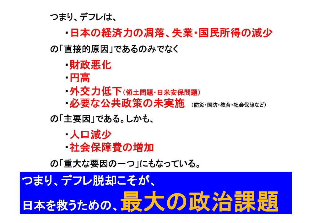 20120222藤井聡_資料18