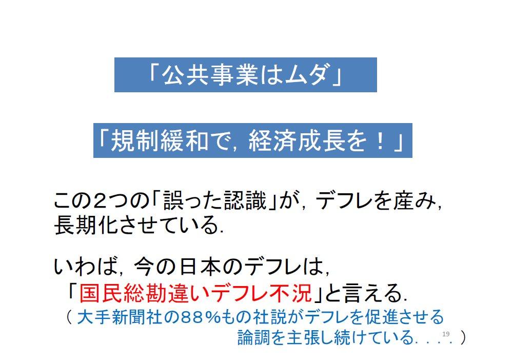 20120222藤井聡_資料19