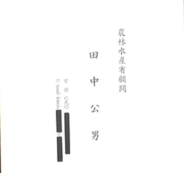 20120209稲田_田中名刺