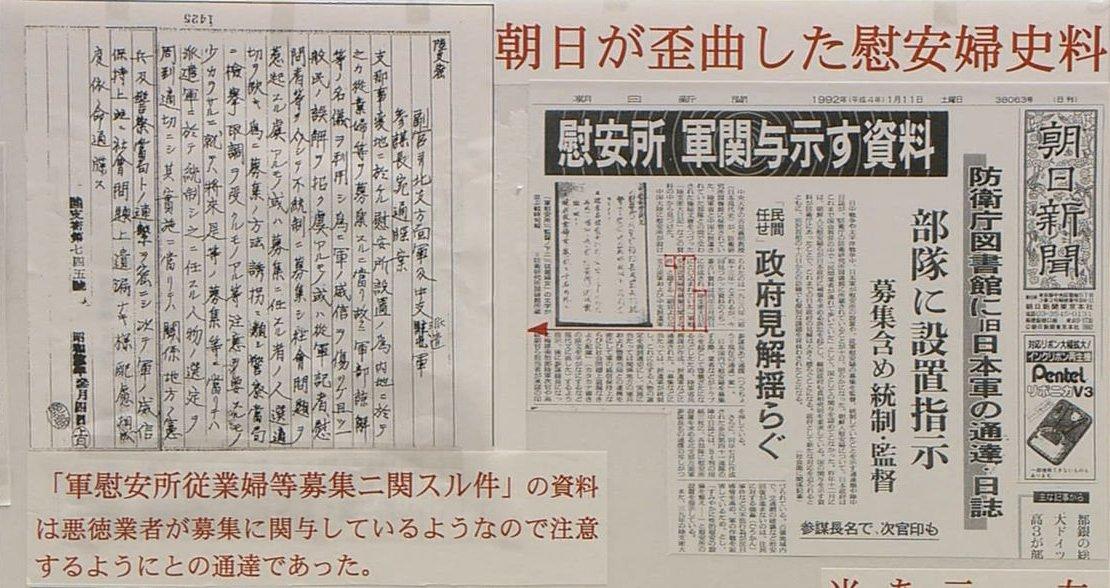 20130308中山パネル慰安婦軍関与