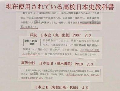 20130308中山パネル教科書
