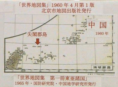 20130308中山パネル尖閣地図拡大