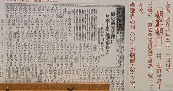 20130308中山パネル慰安婦選挙