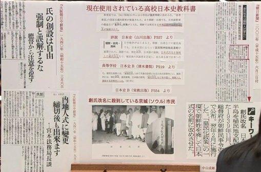 20130308中山パネル創氏改名