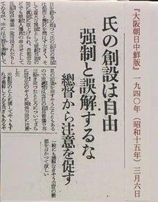 20130308中山パネル創氏改名自由