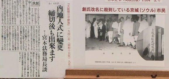 20130308中山パネル創氏改名締切後