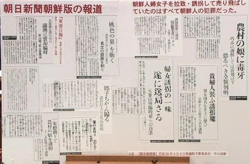 20130308中山パネル朝日朝鮮版