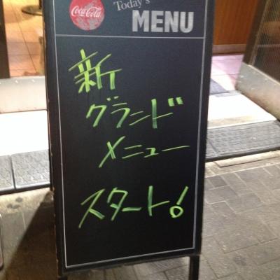 呑禅1号店