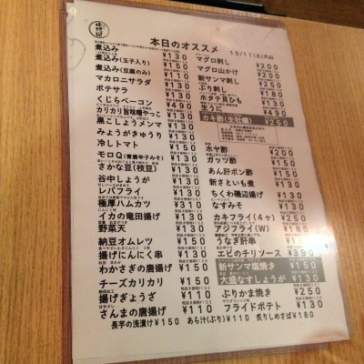 晩杯屋 大山店