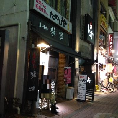 狼煙 松本駅前店