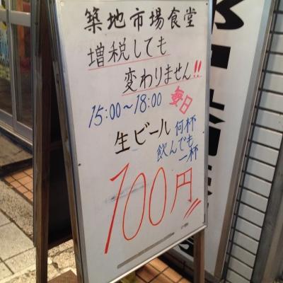 築地市場食堂 長野駅前店