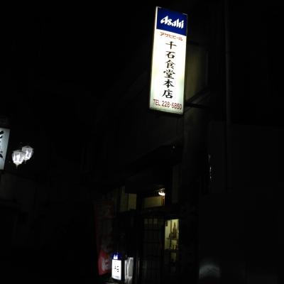 千石食堂本店