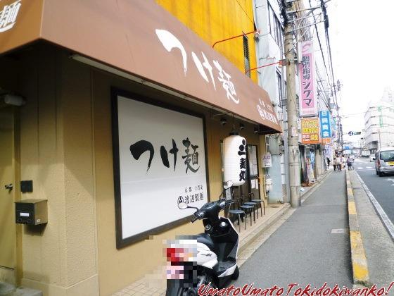 渡辺製麺01.05