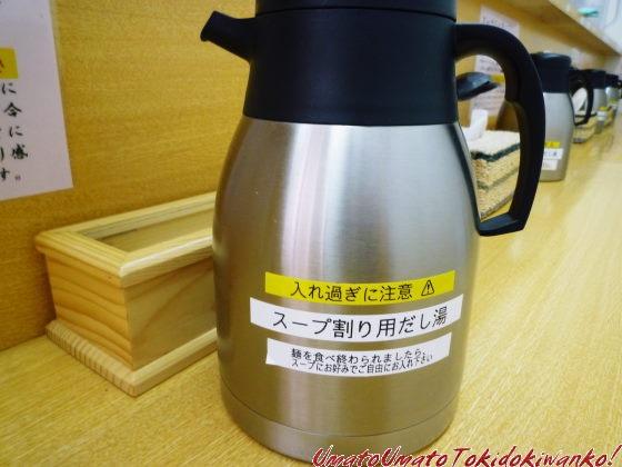 渡辺製麺01.04
