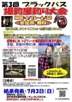 釣り大会開催中です!