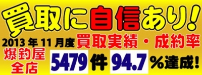 kaitori_top201311.jpg
