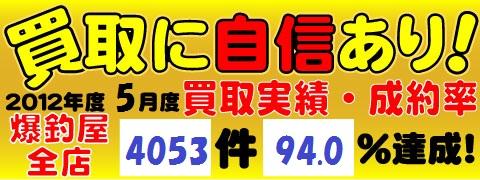 kaitori_top201205.jpg