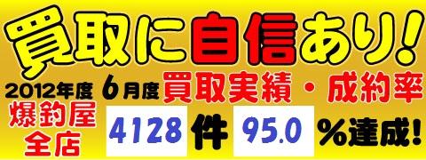 kaitori_top201206.jpg