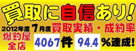 kaitori_top201207.jpg