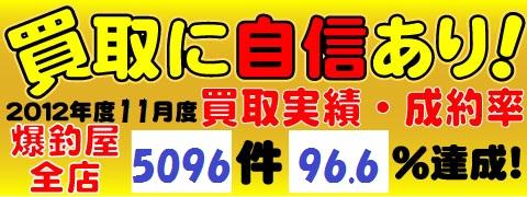kaitori_top201211.jpg