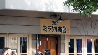 ミラクル商会.jpg