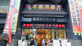 横浜にぎわい座.jpg