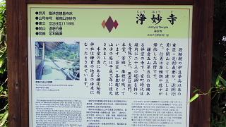 浄妙寺看板