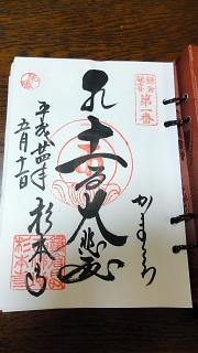 第一番杉本寺