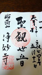 第九番浄妙寺
