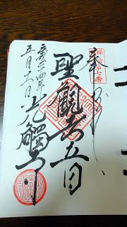 第七番光触寺