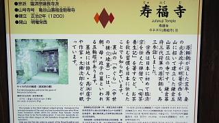 寿福寺看板