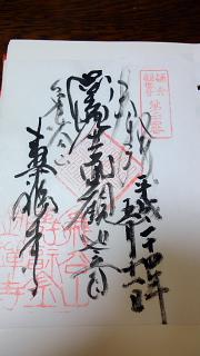 第二十四番寿福寺