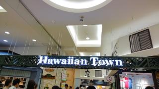 ハワイアンタウン1