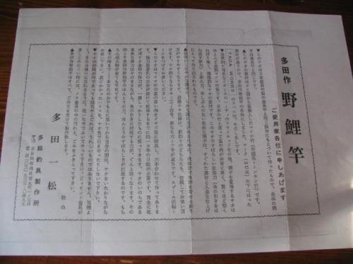 nogoisao_convert_20110121123800.jpg