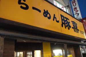 tonkikawaguchi2.jpg
