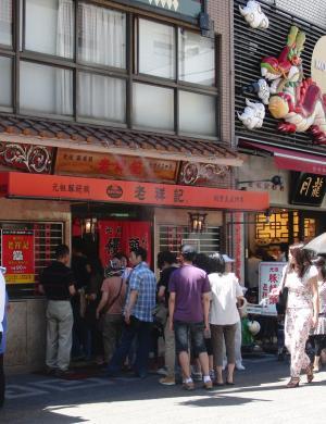 南京町3kiri_convert_20100830120849