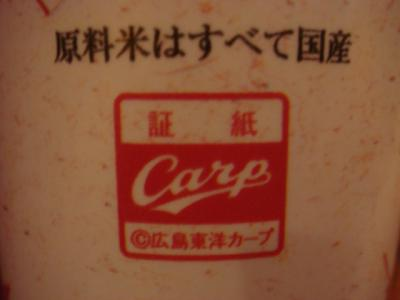 carp-3.jpg