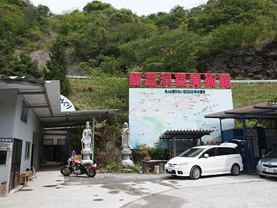 洞窟美術館