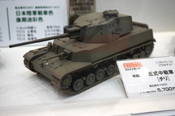 全日本模型ホビーショー9