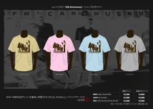 16th Tシャツ 予約受付最終2