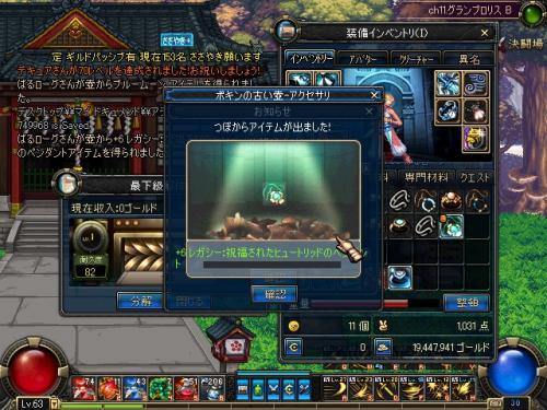 ScreenShot2010_1224_123807062.jpg