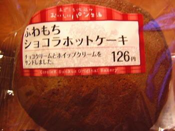 サークルKサンクス「ふわもちショコラホットケーキ」