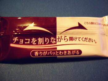 チョコごと割って開けるのが