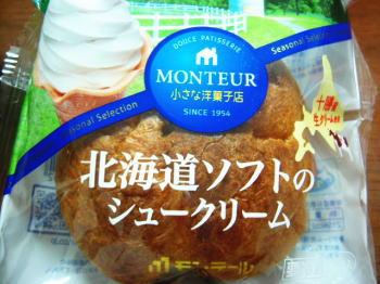 モンテール「北海道ソフトのシュークリーム」。
