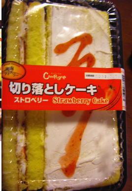 カンパーニュの「切り落としケーキ ストロベリー」。