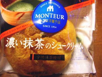 モンテール「濃い抹茶のシュークリーム」。