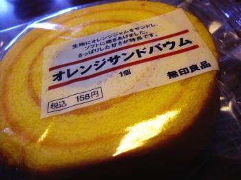 無印良品の「オレンジサンドバウム」。