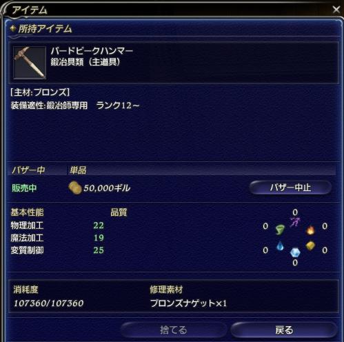 ネトゲに物申す まだあったランク20の簡単リーブ(剣術士): FF14