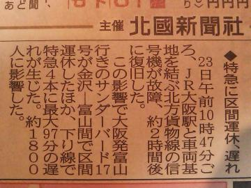 moblog_938e6e35_convert_20110116172420.jpg