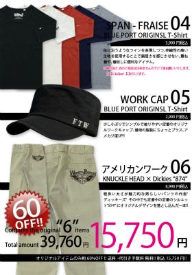 HEATH福袋03